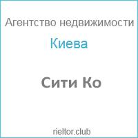 Сити Ко
